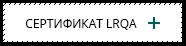 lubrica_lab_image_LRQA